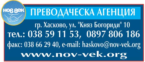 nov-vek_prevodi